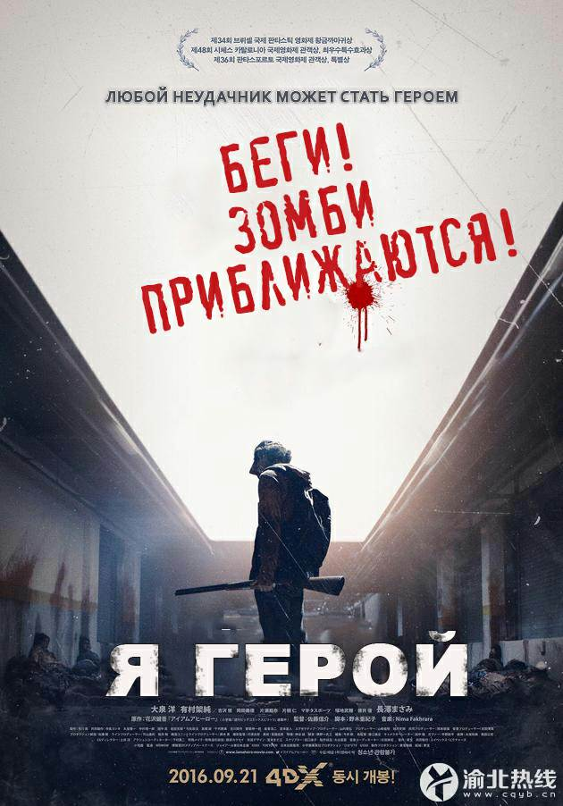 Я герой / I am a Hero / Aiamuahiro (2015) HDRip | L2