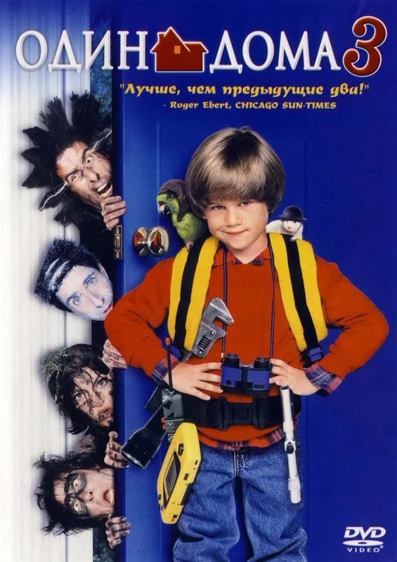 Один дома 3 / Home Alone 3 (1997) HDTV 1080i