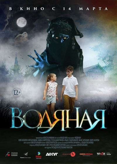 Водяная (2018) WEB-DL 1080p | iTunes