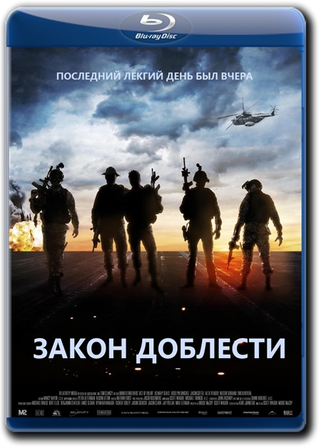 Закон доблести / Act of Valor (2012) BDRip-AVC | Лицензия