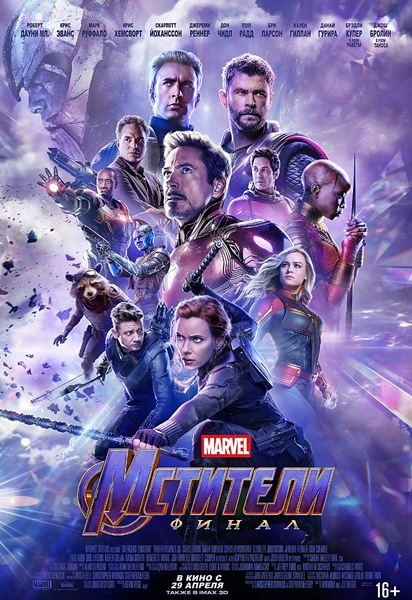 Мстители: Финал / Avengers: Endgame (2019) BDRip-AVC от ExKinoRay | iTunes