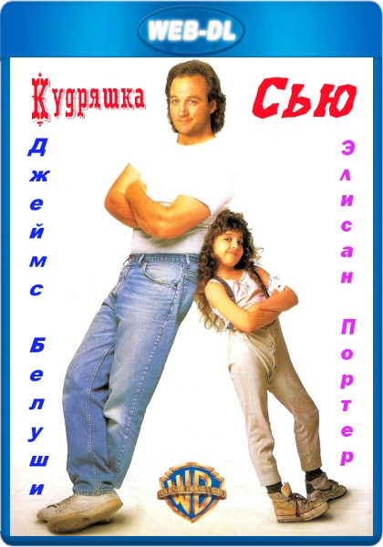 Кудряшка Сью / Curly Sue (1991) WEB-DL 1080p от KORSAR | D, P, P2, A, L1