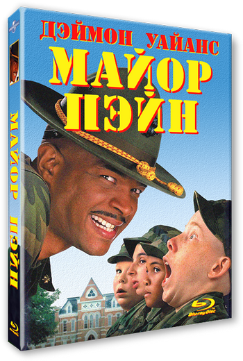 Майор Пэйн / Major Payne (1995) BDRip-AVC | P [iTunes / СТС]