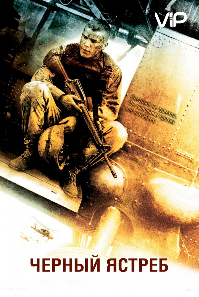 Черный ястреб / Black Hawk Down (2001) HDRip от Scarabey