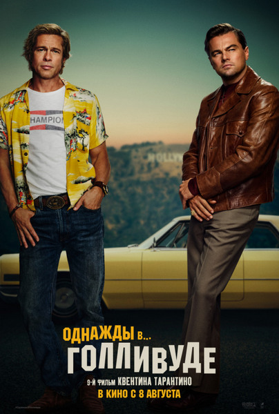 Однажды в… Голливуде / Once Upon a Time... in Hollywood (2019) WEB-DLRip от Scarabey | iTunes