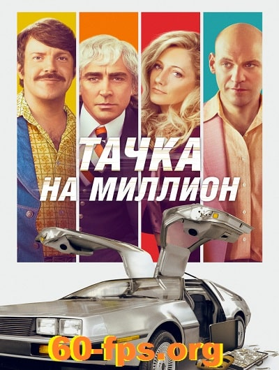 Тачка на миллион / Driven (2018) BDRip 720p | 60 fps