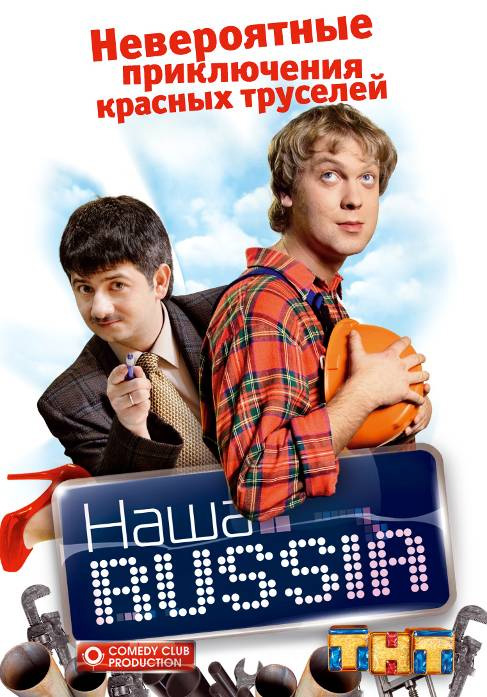 Наша Russia [Выпуски 01-78 + бонусы] (2006-2011) DVDRip/SATRip/QWERTY.TVRip by KVNforAll