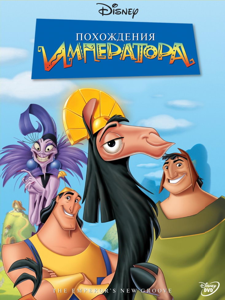Похождения императора / The Emperor's New Groove (2000) BDRip 1080p