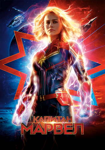 Капитан Марвел / Captain Marvel (2019) BDRip-AVC от HELLYWOOD | iTunes и BDRip 720p