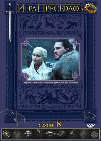 Игра престолов / Game of Thrones [S08] (2019) WEB-DL 720p от Scarabey | Amedia