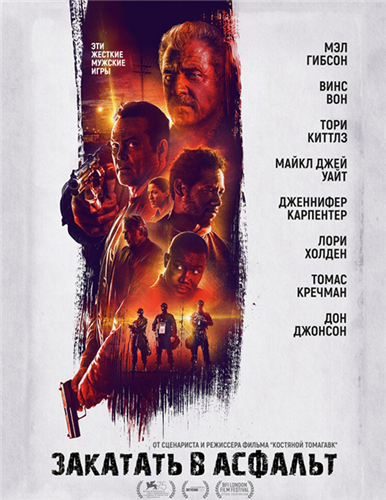 Закатать в асфальт / Dragged Across Concrete (2018) BDRip от MegaPeer | iTunes
