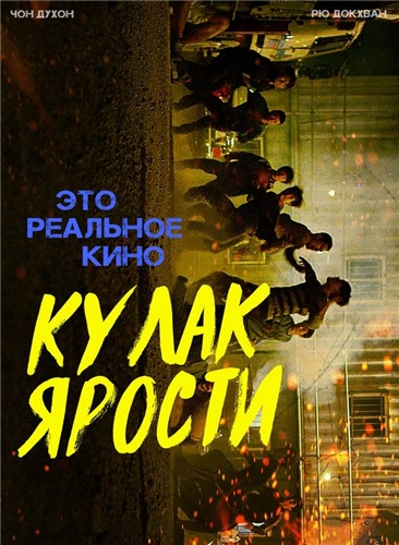 Кулак ярости / Буйный / Nanpokhan girok / Fist and Furious (2019) WEB-DLRip-AVC | L2