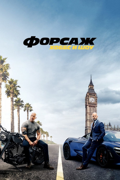 Форсаж: Хоббс и Шоу / Fast & Furious Presents: Hobbs & Shaw (2019) WEB-DLRip от Scarabey | iTunes