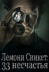 Лемони Сникет: 33 несчастья / A Series of Unfortunate Events [1 сезон: 1-8 серии из 8] (2017) WEBRip 720p | Кубик в Кубе