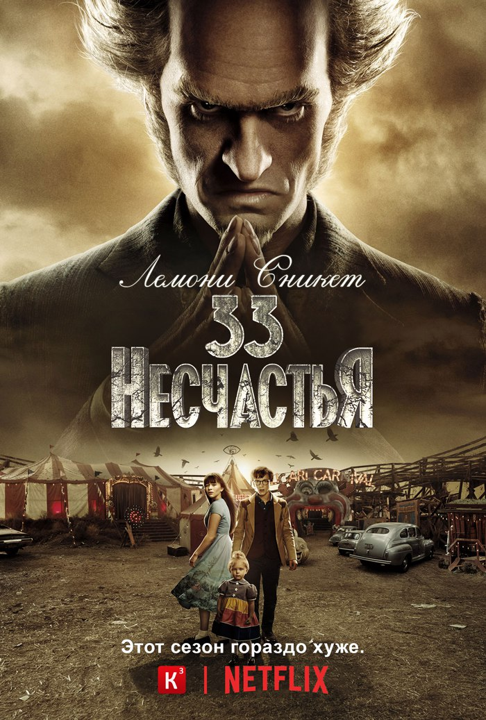 Лемони Сникет: 33 несчастья / A Series of Unfortunate Events [2 сезон: 1-10 серии из 10] (2018) WEBDL 1080p | Кубик в Кубе