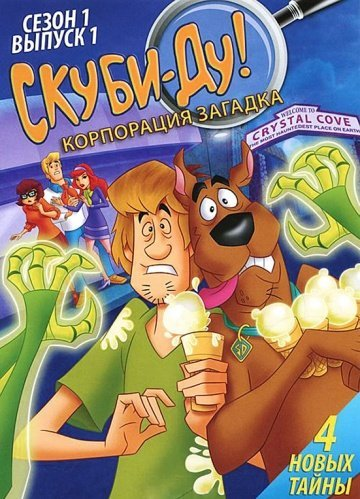 Скуби-Ду! Корпорация загадка. Полная коллекция / Scooby-Doo! Mystery Incorporated. Classic Collection (2010-2013) HDRip