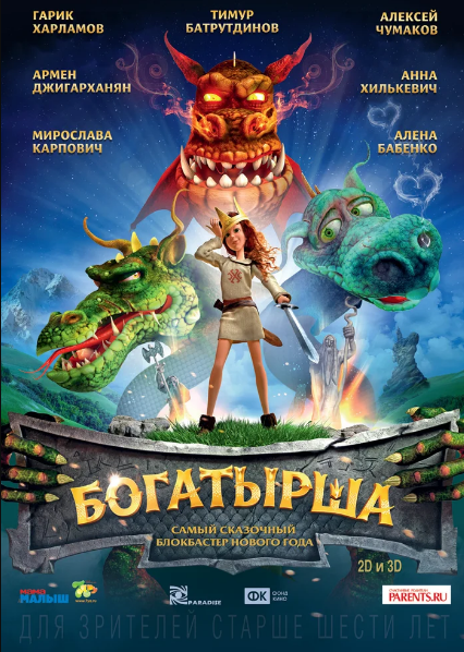 Богатырша (2015) WEB-DL / WEB-DLRip