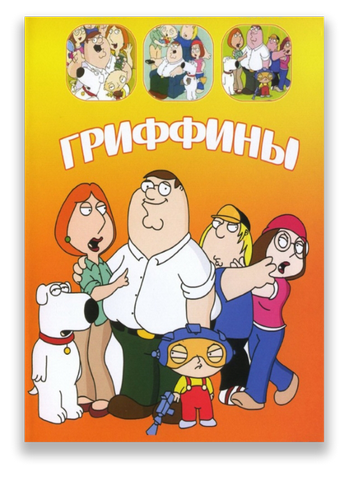 Гриффины / Family Guy [S14] (2015) WEB-DLRip | Jaskier
