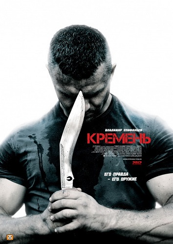 Кремень [01-04 из 04] (2012) WEB-DL 1080p от ExKinoRay