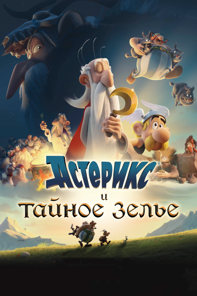 Астерикс и тайное зелье / Astérix: Le secret de la potion magique (2018) BDRip 1080p | 60 fps