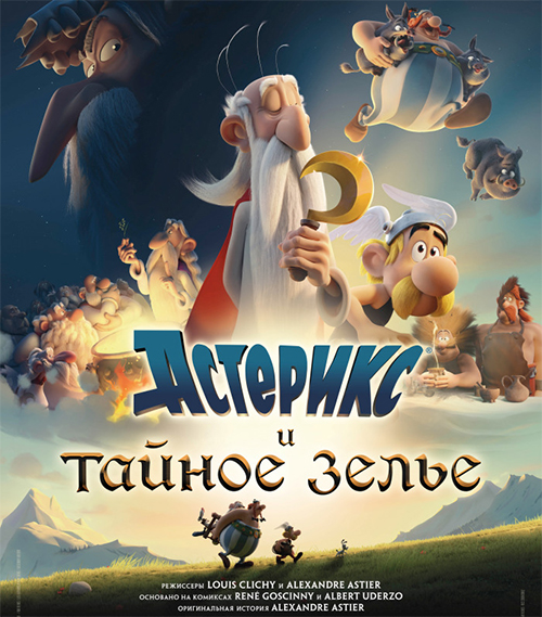 Астерикс и тайное зелье / Asterix: Le secret de la potion magique (2018) BDRip 1080p от селезень | iTunes