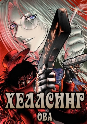 Хеллсинг ОВА / Hellsing Ultimate OVA [01-10 из 10] (2006-2012) BDRip-HEVC 720p | Омикрон