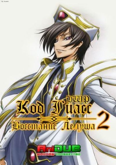 Код Гиас: Восстание Лелуша ТВ-2 / Code Geass: Lelouch of the Rebellion TV-2 [25 из 25] (2008) TV (720p) | Cuba77 / AniDUB