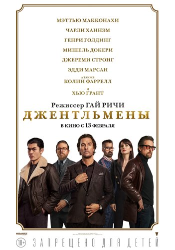 Джентльмены / The Gentlemen (2019-2020) BDRip-AVC от New-Team | D | iTunes