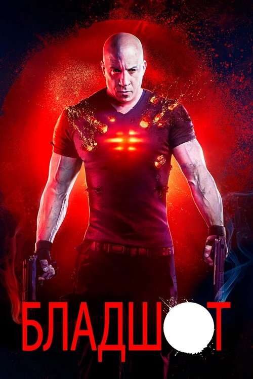 Бладшот / Bloodshot (2020) BDRip 720p от селезень | D, P | iTunes