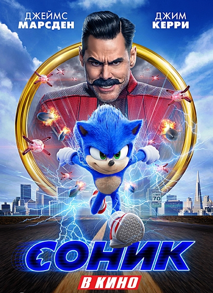 Соник в кино / Sonic the Hedgehog (2020) BDRip 1080p от qqss44 & MegaPeer | iTunes