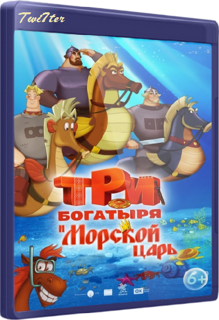 Три богатыря и Морской царь (2016) WEB-DLRip от ExKinoRay | iTunes