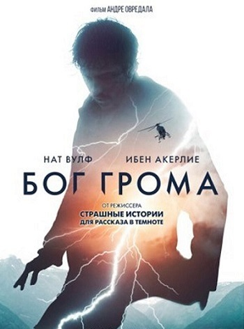 Бог грома / Mortal (2020) WEB-DLRip-AVC от MediaBit | iTunes