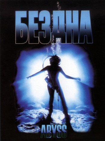 Бездна / The Abyss (1989) HDTVRip от Scarabey | P