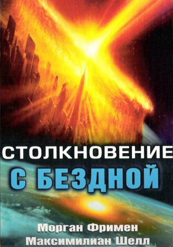 Столкновение с Бездной / Deep Impact (1998) WEB-DLRip от Deadmauvlad | D | Open Matte