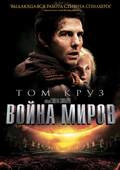 Война миров / War of the Worlds (2005) HDRip от Scarabey | D
