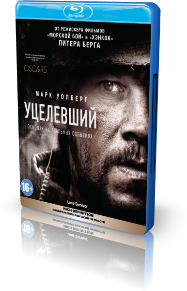 Уцелевший / Lone Survivor (2013) BDRip-AVC от New-Team | D | Лицензия