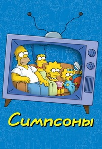Симпсоны / The Simpsons [30 сезон: 1-23 серии из 23] (2018) ПМ (TVShows) / WEBRip (1080p)