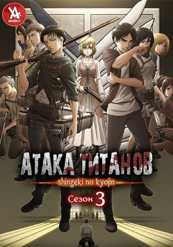Атака титанов TV-3 (часть 1) / Shingeki no Kyojin Season 3 Part 1 [3 сезон, 12 серий из 12] (2018) HDTVRip 720p | AniLibaria.TV