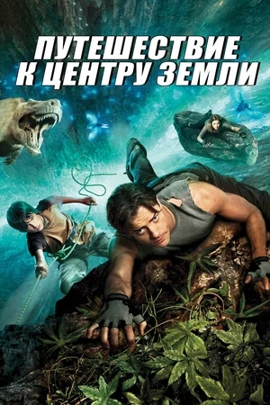 Путешествие к центру земли / Journey to the Center of the Earth (2008) BDRip-AVC | D