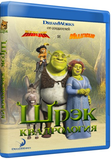 Шрек: Квадрология / Shrek: Quadrilogy (2001-2010) BDRip 720p от Leonardo and Scarabey