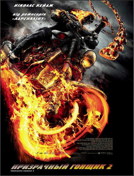 Призрачный гонщик 2 / Ghost Rider: Spirit of Vengeance (2011) WEB-DLRip-AVC от ExKinoRay | D | Open Matte