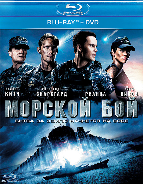 Морской бой / Battleship (2012) BDRip-AVC от ExKinoRay | D