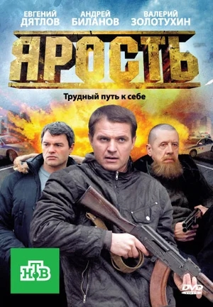 Ярость [01-16] (2011) SATRip от Getty, RiperAM