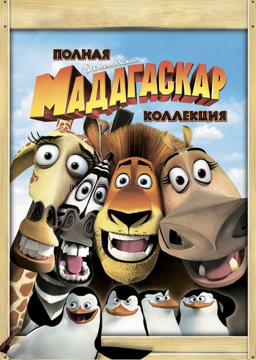 Мадагаскар: Коллекция / Madagascar: Collection (2005-2014) BDRip
