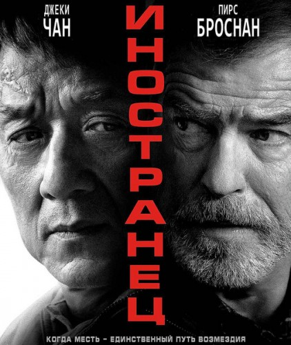 Иностранец / The Foreigner (2017) HDRip от Scarabey | Лицензия