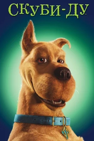 Скуби-Ду / Scooby-Doo (2002) BDRip от HQCLUB