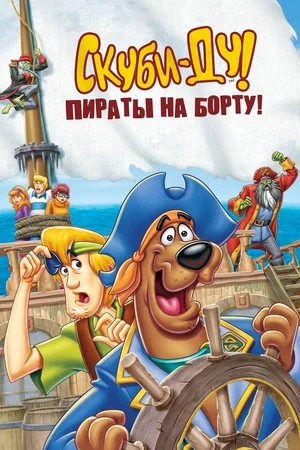 Скуби-Ду: Пираты на Борту / Scooby-Doo! Pirates Ahoy! (2006) WEB-DLRip от Deadmauvlad | D | Лицензия