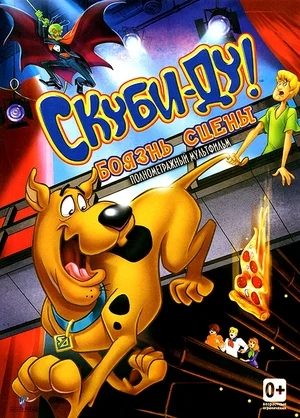 Скуби-Ду! Боязнь Сцены / Scooby-Doo! Stage Fright (2013) BDRip от New-Team| D