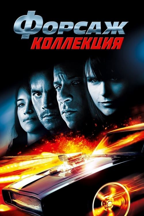 Форсаж [Коллекция] / The Fast And The Furious [Collection] (2001-2019) BDRip