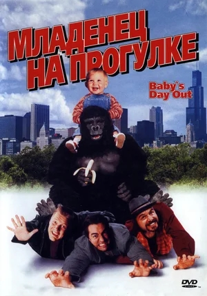 Младенец на прогулке, или Ползком от гангстеров / Baby's Day Out (1994) HDRip | MVO